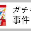 東京ゲームショウ前にガチャ事件のニュースが相次ぐ