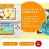 3DSテーマショップ更新!リンカーンVSエイリアンに引ク押ス、くまモンも!クラニンでニッキーテーマ!