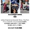 【3月4日 10:00発売】ADIDAS ORIGINLS BY ALEXANDER WANG 全14アイテム