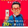 Pay Pay全額還元当たった〜(*≧∀≦*) デモ・・・