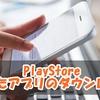 【Android】Music FMなどPlaystoreから消えたアプリをダウンロードor探す方法