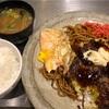 大阪で、炭水化物をおかずに白ご飯を食べてきました!