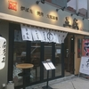 炉ばた 焼肉 大衆酒場 五感 / 札幌市中央区南3条西4丁目 わかつきスクエアビル 1F