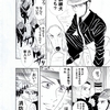 LA MER~第二章 ヴェルディヴ 22~25ページ