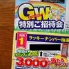 3000円当たった ラッキーなのか のせられてしまうのか 令和のお買い物をしましょうか 昭和さんは お疲れさまでした