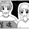 【第30回】婚活アプリで出会った地方銀行勤務のJUNONボーイ系イケメン「河野純也」と初めて会うよ!①【9月23日(土)】