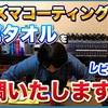 【耐久性や弾きについて】プラズマコーティングαはこれからも改善、改良を繰り返します。【Amazonレビュー紹介】