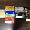 陸マイラーは何枚クレジットカードを保有して置けば良いのか【勉強前】