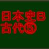 飛鳥文化と白鳳文化 センターと私大日本史B・古代で高得点を取る!