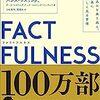 【読書感想】「FACT FULNESS」データを参照するのはいいけど、その使い方が大事。