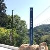 江ノ浦測候所に行ってきました