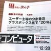 日経コンピュータに札幌市の事例が掲載されました