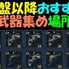 【ゼルダ無双】 中盤以降 おすすめ 武器集めに効率が良い場所 【厄災の黙示録】 #44