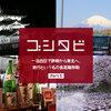 【弘前/弘前公園】一泊四日で静岡から東北へ、旅行という名の長距離移動 Part 5
