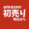 初売り2021年。amazonの初売りで、ポイントと商品をゲットしよう。