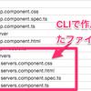 Angular:componentを作ってみる(CLI)