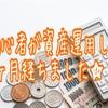 【お金の不安から自由に】投資初心者2ヶ月目のウェルスナビ運用報告!