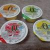 【ブルボン「食後の0kcal」 ゼリー…ダイエットに効果的なカロリーゼロ食品のご紹介…PART2】#186