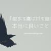 「能ある鷹は爪を隠す」は本当に良いことなのか?