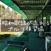【ゴルフ】昭和歌謡が流れる練習場でアプローチ特訓。