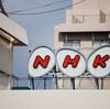 NHKゴガクがリニューアルされました! でも、そのせいで講座を聴き逃しました