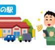 無料WiFi「道の駅SPOT」は車中泊で使えるのか!?~接続方法と使い勝手レビュー