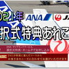 """2021年度 ANA vs JAL ダイヤモンド選択特典や 対象者限定キャンペーンの比較検証。「2020年+MorePrivilege」を達成して思う事。遂に""""初""""の紫DIA到達?!来年の修行は ??"""
