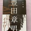読書 『豊田章男』