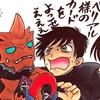 ウルトラマンオーブ THE CHRONICLE 4月放送分 〜新シリーズはウルトラマンR/B(ルーブ)〜