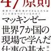 【仕事】『47原則―世界で一番仕事ができる人たちはどこで差をつけているのか?』