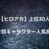 【ヒロアカ】第1回キャラクター人気投票 上位30人