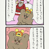 悲熊「ショー」