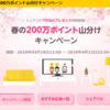 【ハピタス】春の200万ポイント山分けキャンペーンスタート!【キャンペーン】