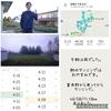 2018年10月12日(金)【大きなおおきな虹&手作り柚子こしょうの巻】