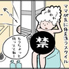 【育児まんが】山椒成長レポート【25】山椒のお風呂事情