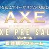 AXEコイン 上場取引所発表前に確認必須事項!1AXEの価格・レート