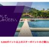 【SPG】スターポイントセール!35%OFF【セール】