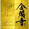 オペラ 『金閣寺』が12月に神奈川県民ホールで上演される!