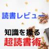 【感想・レビュー】知識を操る超読書術【メンタリストDaiGo】