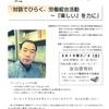 来年2月2日に静岡で講演します