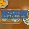 """済州少女さみちゃんのおすすめ済州Cafe """"ベーグルのおいしいカフェ"""""""