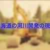 ウグイの楽園消滅…。河川工事と北海道の河川の現状。