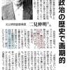 元公明党副委員長 二見伸明さん