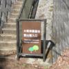 石老山「新」ハイキングコース 展望台まで整備完了!