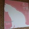 田川市美術館に行ってきた!「ねこぜ展」は猫好きな人にはとても楽しい展示物ばかりだったのだ!