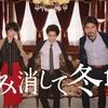 新土10ドラマ「もみ消して冬~わが家の問題なかったことに~」あらすじ・キャスト紹介!山田涼介&波留初共演!