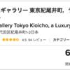 ラグジュアリーコレクション東京紀尾井町(旧赤プリ)に泊まってみた。宿泊の感想旅レポートをさっとまとめてみた