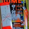 雑誌DIMEの付録 (後編) BEAMSコラボオリジナル万年筆に<自分のお気に入りのインク>を入れる