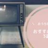 【おうち英語実践ママが厳選】英語苦手なパパママのための英語動画3選