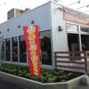 鉄板ステーキ「Restaurant S」で「\1,000 ステーキ(税別)」 1080円  #LocalGuides